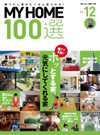 myhome100